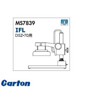 カートン光学(Carton) MS7839 実体顕微鏡用 IFLスタンド単体