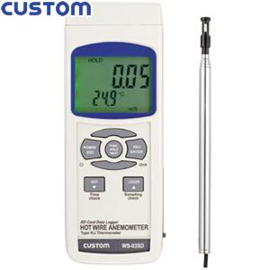 カスタム(CUSTOM) WS-03SD 熱線式 データロガーデジタル風速計