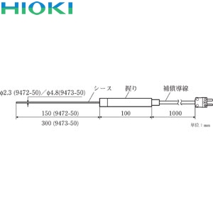 日置電機(HIOKI) 9472-50 シース形温度プローブ