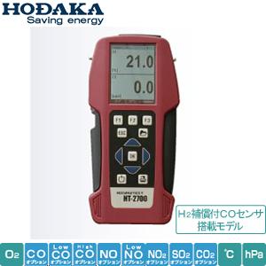 ホダカ HT-2700-5 ホダカテスト ポータブル燃焼排ガス分析計 5成分仕様 測定項目:O2/CO/NO/NO2/SO2