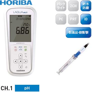 堀場製作所(HORIBA) ポータブル型pHメータ D-71S/プラスチックボディpH電極セット