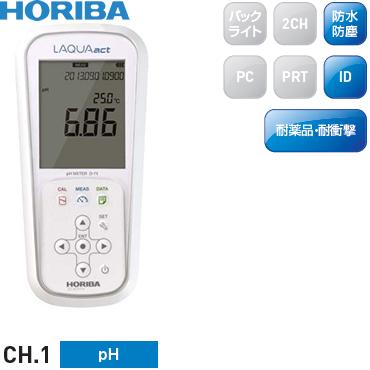 堀場製作所(HORIBA) ポータブル型pHメータ D-71T/本体のみ
