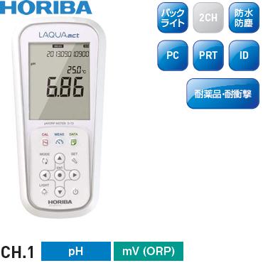 堀場製作所(HORIBA) ポータブル型pHメータ D-72T/本体のみ