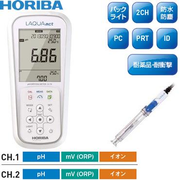 堀場製作所(HORIBA) ポータブル型pHメータ D-73S/プラスチックボディpH電極セット