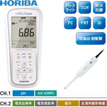 堀場製作所(HORIBA) ポータブル型pHメータ D-74F/食品用フラットISFETpH電極セット