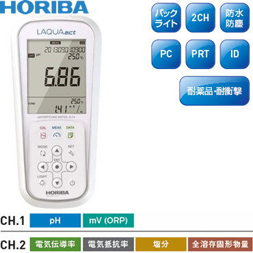 堀場製作所(HORIBA) ポータブル型pHメータ D-74T/本体のみ