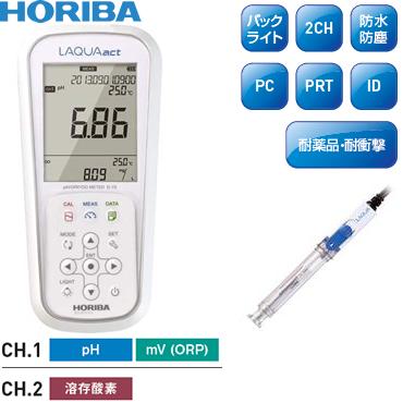堀場製作所(HORIBA) ポータブル型pHメータ D-75S/プラスチックボディpH電極セット