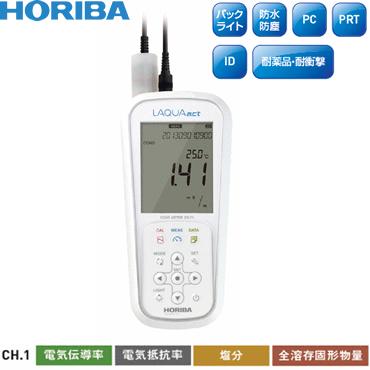 堀場製作所(HORIBA) ポータブル型電気伝導率計 ES-71T/本体のみ