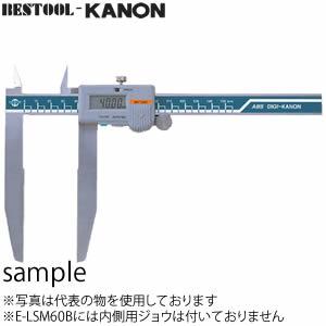カノン(中村製作所) E-LSM60B デジタルロングジョウノギス