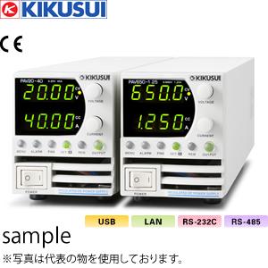 菊水電子工業 スマート可変スイッチング電源(CVCC) PAV20-20 WITH LAN 400Wタイプ LAN付 0~20V/0~20A/400W
