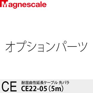 マグネスケール CE22-05 延長ケーブル