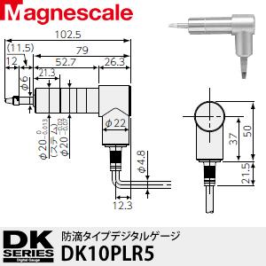 マグネスケール DK10PLR5 デジタルゲージ(防滴タイプ)