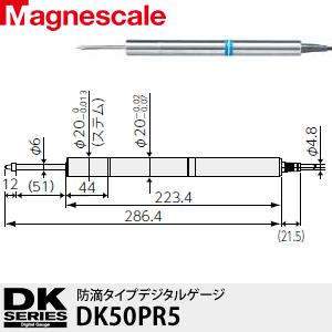 マグネスケール DK50PR5 デジタルゲージ(防滴タイプ)