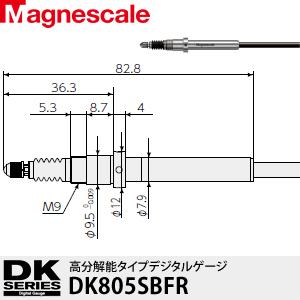 マグネスケール DK805SBFR デジタルゲージ(高分解能タイプ)