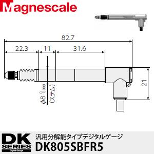 マグネスケール DK805SBFR5 デジタルゲージ(汎用分解能タイプ)