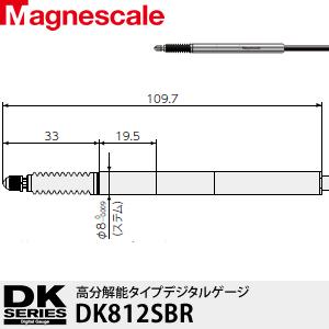 マグネスケール DK812SBR デジタルゲージ(高分解能タイプ)ジ