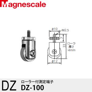 マグネスケール DZ-100 ローラー付測定端子