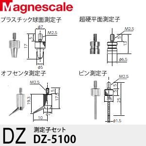 マグネスケール DZ-5100 測定子セット