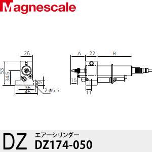 マグネスケール DZ174-050 エアーシリンダー