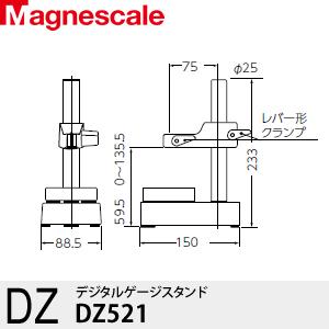 マグネスケール DZ521 ゲージスタンド