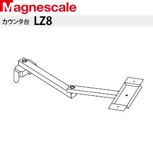マグネスケール LZ8 カウンタ台