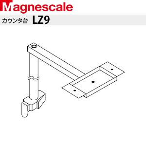 マグネスケール LZ9 カウンタ台