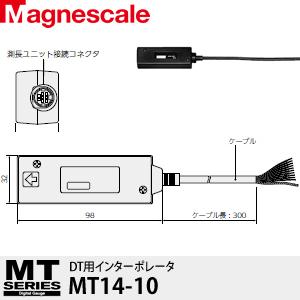 マグネスケール MT14-10 DT用インターポレータ