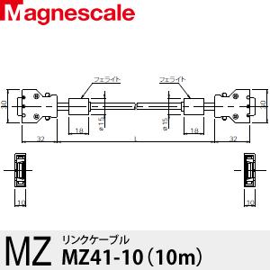 マグネスケール MZ41-10 リンクケーブル(10m)