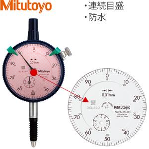 ミツトヨ(Mitutoyo) 2046SB-60 標準形ダイヤルゲージ 防水タイプ 平裏ぶた 連続目盛 全測定範囲指示誤差13μm 目量:0.01mm/測定範囲:10mm