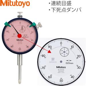 2シリーズ 標準形ダイヤルゲージ ミツトヨ Mitutoyo 2052SB ロングストロークタイプ 目量:0.01mm 平裏ぶた 測定範囲:30mm 宝石なし 期間限定で特別価格 下死点ダンパ 連続目盛 新作製品、世界最高品質人気!