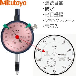 ミツトヨ(Mitutoyo) 2110S-70 標準形ダイヤルゲージ 防水タイプ 耳金付裏ぶた 連続目盛 倍目盛幅 ショックプルーフ 宝石入 目量:0.001mm/測定範囲:1(5)mm