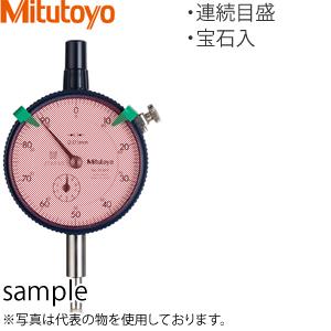 ミツトヨ(Mitutoyo) 2124S-10 標準形ダイヤルゲージ 耳金付裏ぶた 連続目盛 宝石入 目量:0.005mm/測定範囲:5mm
