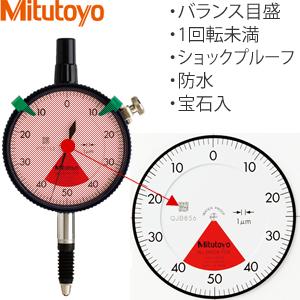 ミツトヨ(Mitutoyo) 2900SB-70 標準形ダイヤルゲージ 1回転未満・防水タイプ 平裏ぶた バランス目盛 1回転未満 ショックプルーフ 宝石入 目量:0.001mm/測定範囲:0.08(4.5)mm