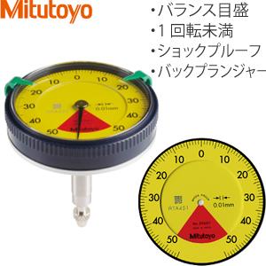 ミツトヨ(Mitutoyo) 2960T 標準形ダイヤルゲージ バックプランジャータイプ バランス目盛 1回転未満 ショックプルーフ 目量:0.01mm/測定範囲:1(4)mm