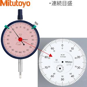 ミツトヨ(Mitutoyo) 3046S ロングストローク 大形ダイヤルゲージ 耳金付裏ぶた 連続目盛 目量:0.01mm/測定範囲:10mm