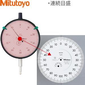ミツトヨ(Mitutoyo) 4046S ロングストローク 大形ダイヤルゲージ 耳金付裏ぶた 連続目盛 目量:0.01mm/測定範囲:10mm