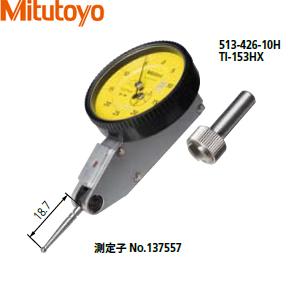 ミツトヨ(Mitutoyo) TI-153HX テストインジケータ 単体 縦形 多回転ロングストローク 倍目盛幅 超硬測定子(弱磁性) 目量:0.01mm/測定範囲:1.5mm
