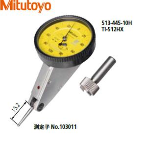 ミツトヨ(Mitutoyo) TI-512HX テストインジケータ 単体 傾斜形 多回転ロングストローク 超硬測定子(弱磁性) 目量:0.002mm/測定範囲:0.4mm