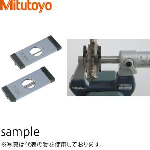ミツトヨ(Mitutoyo) 952142 三針ユニット 一対 針径:0.895mm