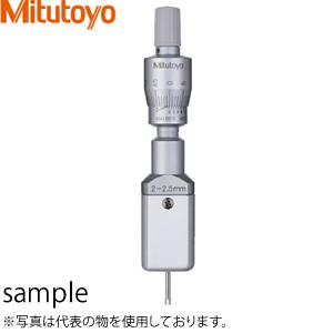 ミツトヨ(Mitutoyo) E1(368-003) ホールテスト(二点式内側マイクロメーター) 測定範囲:3~4mm