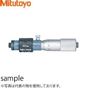 ミツトヨ(Mitutoyo) IM-125(133-145) 棒形内側マイクロメータ(単体形) 測定範囲:100~125mm