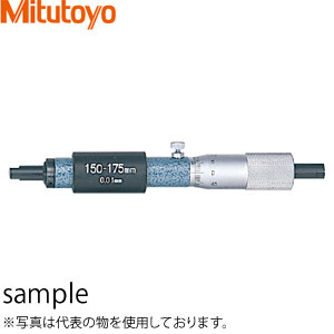 ミツトヨ(Mitutoyo) IM-175(133-147) 棒形内側マイクロメータ(単体形) 測定範囲:150~175mm
