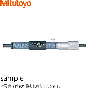 ミツトヨ(Mitutoyo) IM-200(133-148) 棒形内側マイクロメータ(単体形) 測定範囲:175~200mm