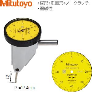 ミツトヨ(Mitutoyo) TI-213S(513-454S) テストインジケータ クランプ・ホルダアームセット 垂直形・ノークラッチ 弱磁性 目量:0.01mm/測定範囲:0.8mm