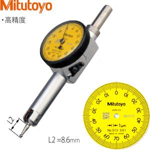 ミツトヨ(Mitutoyo) TI-611H(513-501) ポケット形テストインジケータ 縦形 単体 高精度 目量:0.001mm/測定範囲:0.14mm