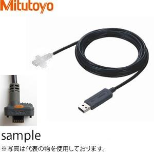 ミツトヨ(Mitutoyo) USB-ITN-A(06AFM380A) USBインプットツールダイレクト(A) 出力スイッチ付防水タイプ 長さ:2m Windows10対応