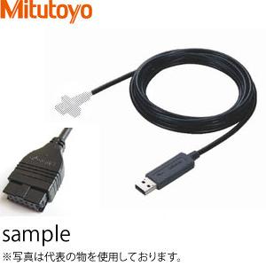 ミツトヨ(Mitutoyo) USB-ITN-D(06AFM380D) USBインプットツールダイレクト(D) 平形10ピン 長さ:2m Windows10対応【在庫有り】【あす楽】