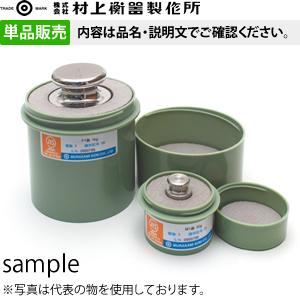 村上衡器製作所 OIML型標準分銅 E2級 書類付 円筒型 500g単品 JCSS質量校正ランク2 樹脂ケース入