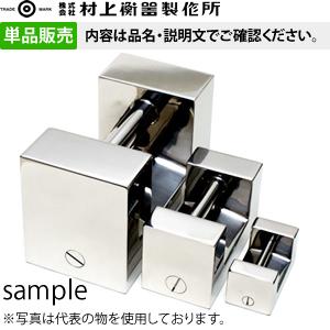 村上衡器製作所 まくら型分銅 ステンレス鋼製 F1級 書類付 5kg単品 JCSS質量校正ランク3