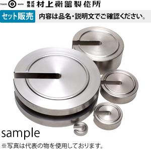 村上衡器製作所 増おもり型分銅 ステンレス鋼製 M1級 6kgセット(2kg-10g)